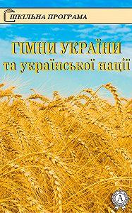 Олександр Кониський, Павло Чубинський - Гімни України та української нації