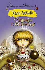 Татьяна Луганцева -Свадьба с огоньком (сборник)