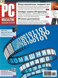 PC Magazine/RE -Журнал PC Magazine/RE №02/2010