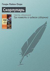 Генри Лайон Олди -Скорлупарь