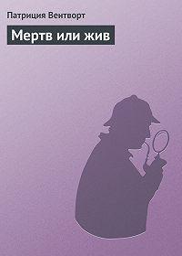 Патриция Вентворт -Мертв или жив