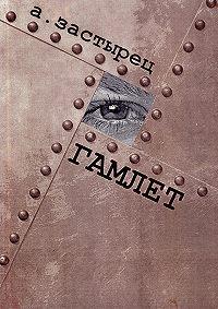 Аркадий Застырец -Гамлет
