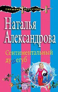 Наталья Александрова - Сентиментальный душегуб