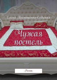 Елена Тимошенко-Седьмая -Чужая постель. Роман