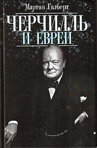 Мартин Гилберт - Черчилль и евреи