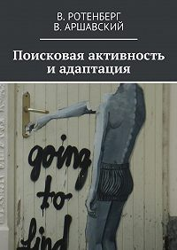 Виктор Аршавский -Поисковая активность иадаптация