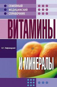 В.Г. Лифляндский -Витамины и минералы