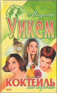 Маделин Уикем - Коктейль на троих