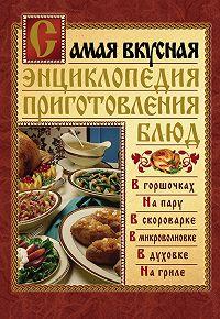 Дарья Костина -Самая вкусная энциклопедия приготовления блюд