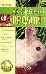 Маргарита Нерода - Декоративные кролики