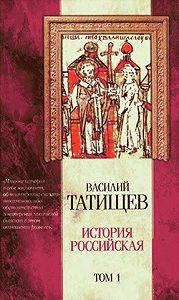 Василий Никитич Татищев -История Российская. Часть 1