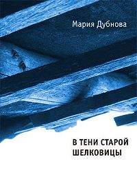 Мария Дубнова - В тени старой шелковицы