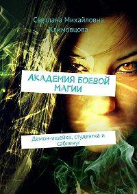 Светлана Климовцова -Академия боевой магии. Демон-ищейка, студентка и сабленуг