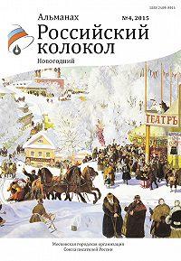 Альманах  - Альманах «Российский колокол» №4 2015