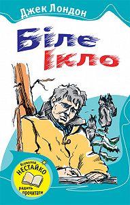 Джек Лондон -Біле Ікло (збірник)