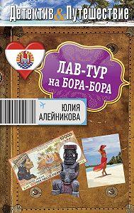 Юлия Алейникова -Лав-тур на Бора-Бора