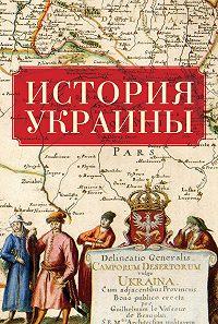 Коллектив Авторов -История Украины