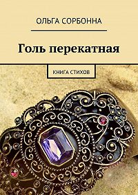 Ольга Сорбонна -Голь перекатная. Книга стихов
