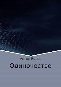 Антон Волов -Одиночество