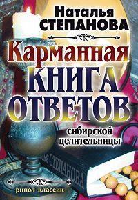 Наталья Ивановна Степанова -Карманная книга ответов сибирской целительницы