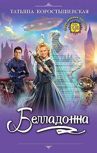 Татьяна Коростышевская -Белладонна