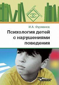 Игорь Александрович Фурманов -Психология детей с нарушениями поведения