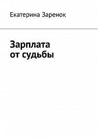 Екатерина Заренок - Зарплата от судьбы