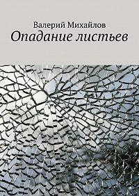 Валерий Михайлов -Опадание листьев