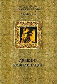 Владимир Борисович Миронов -Древние цивилизации