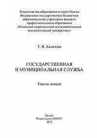 Т. Халилова -Государственная и муниципальная служба