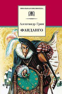 Александр Грин - Фанданго (сборник)