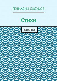 Геннадий Сидуков -Стихи. Избранное