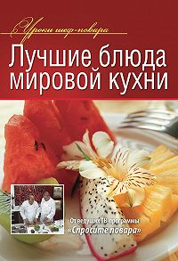 Коллектив Авторов -Лучшие блюда мировой кухни