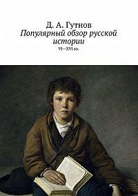 Дмитрий Гутнов -Популярный обзор русской истории. VI—XVIвв.