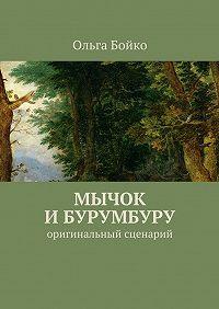 Ольга Бойко -Мычок иБурумбуру. Оригинальный сценарий