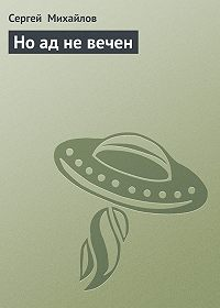 Сергей Михайлов -Но ад не вечен