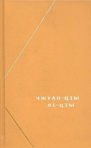 Чжуан-цзы - Чжуан-цзы (перевод В.В. Малявина)