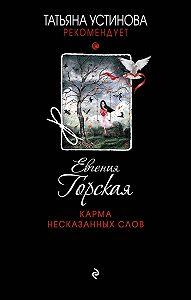 Евгения Горская - Карма несказанных слов