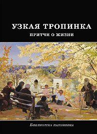 Татьяна Терещенко -Узкая тропинка. Притчи о жизни