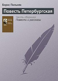 Борис Пильняк - Повесть Петербургская