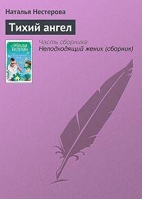 Наталья Нестерова - Тихий ангел