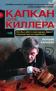 Валерий Карышев -Капкан для киллера – 2