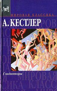 Артур Кёстлер - Гладиаторы