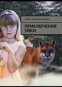 Елена Лопатина-Кибис -Приключения Уйки