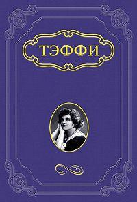Надежда Тэффи -Дон Кихот и тургеневская девушка