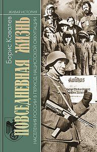 Борис Ковалев -Повседневная жизнь населения России в период нацистской оккупации