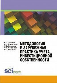 Виктор Гетьман -Методология и зарубежная практика учета инвестиционной собственности