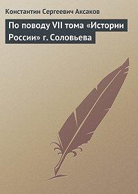 Константин Аксаков -По поводу VII тома «Истории России» г. Соловьева