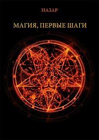 Александр Назаркин -Магия, первые шаги