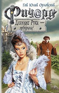 Гай Юлий Орловский - Ричард Длинные Руки – эрбпринц